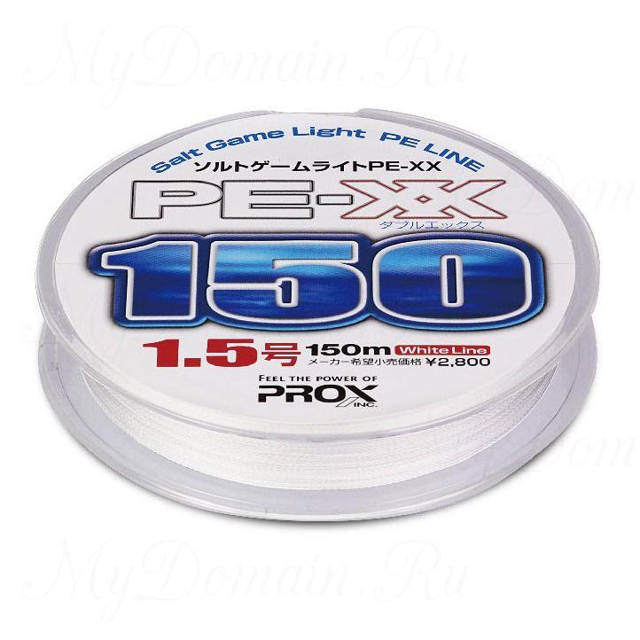 Шнур плетенный Prox Salt Game Light PE-XX №0.8; 0,148мм; 10,6 lb/4 кг; 150 м.