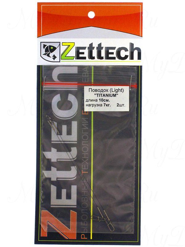 "Поводок ZETTECH ""TITANIUM-LIGHT""материал Ni-Ti; до 7 кг; 10см; упак. 2шт (Zttch-P-ttn-lt-7kg-10sm-2)"