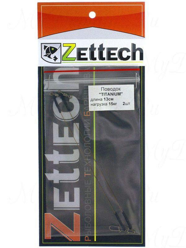 "Поводок ZETTECH ""TITANIUM"" материал Ni-Ti; до 15 кг; 13см; упак. 2шт (Zttch-P-ttn-15kg-13s-2)"