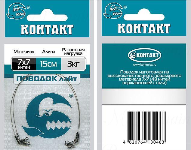 Поводки стальные КОНТАКТ Лайт 3кг, 12см 7х7 нахлыст (2шт)