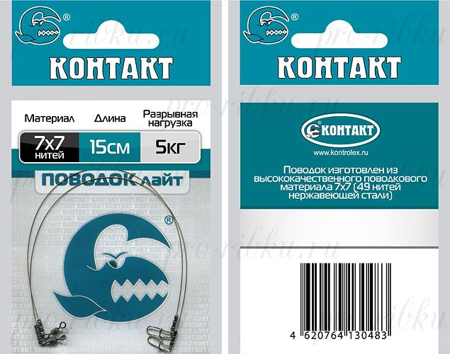Поводки стальные КОНТАКТ Лайт 5кг, 12см 7х7 (2шт)