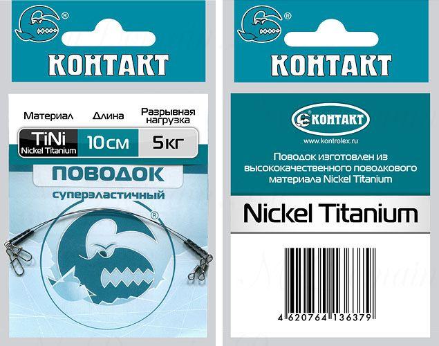 Поводки титановые КОНТАКТ Nickel Titanium 5кг, 12см (2шт)