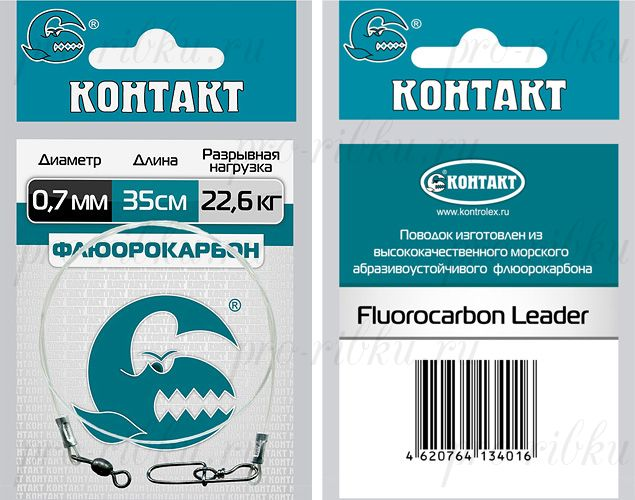 Поводок флюорокарбоновый КОНТАКТ 18,1кг, 35см d=0,60