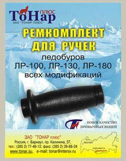 Ремкомплект ТОНАР для ручек ледобуров