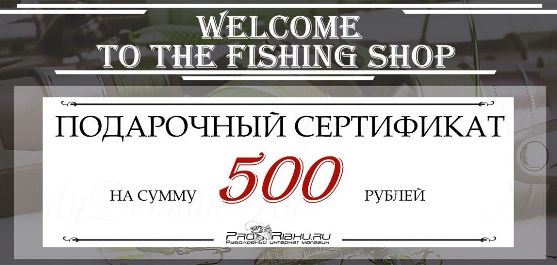 Pro-Ribku - Подарочный сертификат - 500 рублей