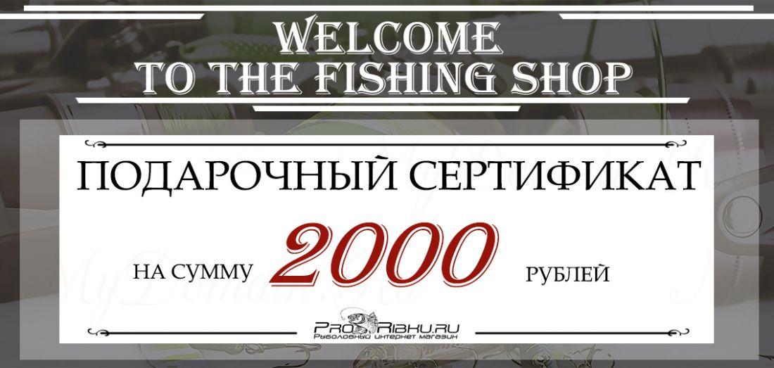 Pro-Ribku - Подарочный сертификат - 2000 рублей