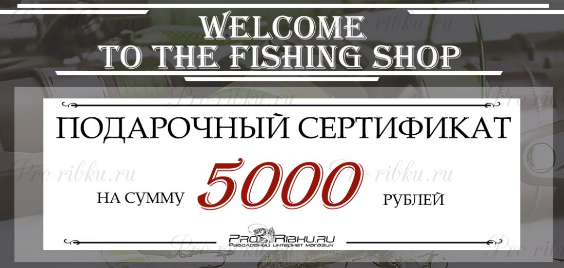 Pro-Ribku - Подарочный сертификат - 5000 рублей