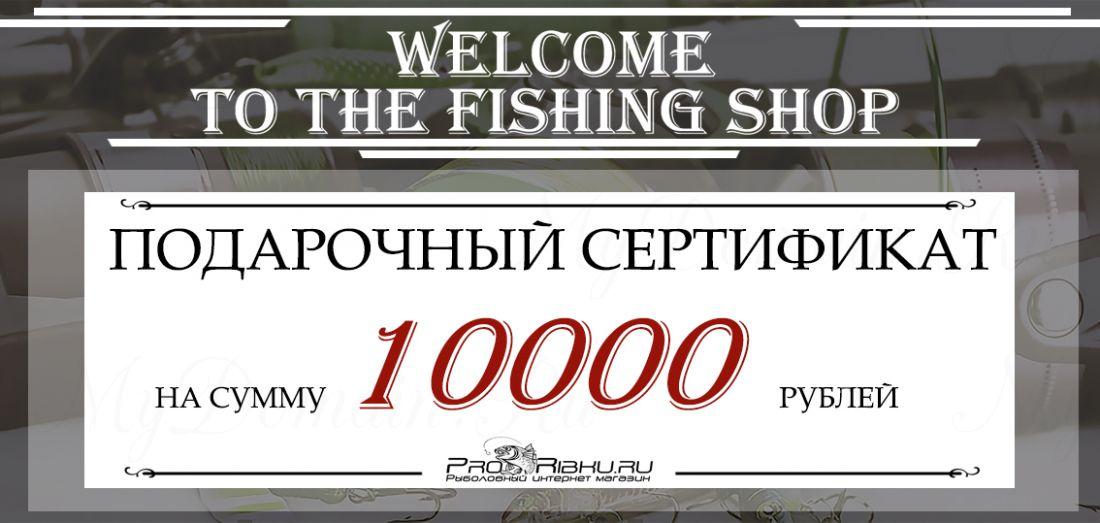 Pro-Ribku - Подарочный сертификат - 10000 рублей
